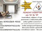 Скачать фото  Ремонт квартир и офисов от «А» до «Я» 33395395 в Хабаровске