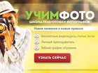 Новое foto  Бесплатные фотокурсы в онлайн-фотошколе УчимФото 33417189 в Москве