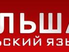 Скачать изображение  Польский по фильмам (OLZ, by) 33420291 в Москве