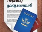 Фото в   Услуги бюро переводов:  - перевод технических в Москве 500