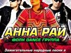 Свежее фото  Фольк Группа Анна Рай 33561197 в Москве
