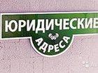 Фото в   Регистрация ООО в Калининграде  (под ключ) в Калининграде 0