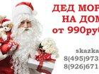 Уникальное фото  ДЕД МОРОЗ НА ДОМ ОТ 990Р 33627677 в Москве