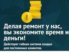 Просмотреть изображение  Срочный ремонт телефонов 33664032 в Москве