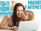 Фото в Дополнительный заработок, подработка Работа на дому Требуются менеджеры. Интересная постоянная в Москве 25000