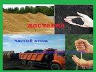 Просмотреть фотографию Строительные материалы Песок, щебень и др 33701256 в Истре