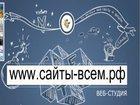 Фото в   Разработка сайтов, их текущее обслуживание в Снежногорске 3500