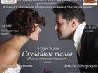 Фото в   Случайное танго Театральное сообщество в Москве 0
