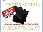 Просмотреть фотографию  Техпластина тмкщ 4мм 33764615 в Ярославле