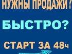 Фотография в   НУЖНЫ ПРОДАЖИ?  • Уже через 48 часов после в Санкт-Петербурге 5990