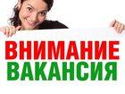 Фото в   В интернет-магазин требуется помощник менеджера в Астрахани 0