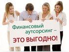 Фотография в   - Ведение бухгалтерского и налогового учета в Москве 0