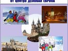 Изображение в   Международный зимний лагерь в Чехии приглашает в Москве 0