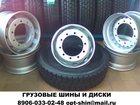 Фотография в Авто Шины Мы предлагаем резину и диски для грузовиков в Москве 0