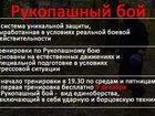 Изображение в   Рукопашный бой - вид единоборства, включающий в Москве 0