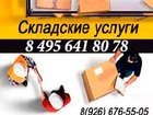 Увидеть foto Аренда нежилых помещений ответственное хранение на складе 33931506 в Москве