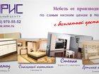 Изображение в   Мебель от производителя по самым низким ценам в Москве 10000
