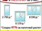 Свежее фото  Окна ПВХ 33978848 в Брянске