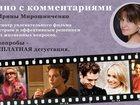 Смотреть фото  Кинопробы - бесплатная дегустация кинотренингов 33980447 в Москве