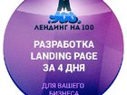 Фото в   Разработка продающих сайтов Landing Page в Москве 21000