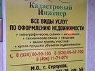 Фото в Услуги компаний и частных лиц Разные услуги - постановка на кадастровый учет дома.   в Москве 8000