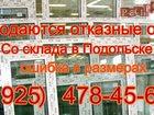 Свежее фото  откаПВХ 34103805 в Москве