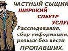Фото в Строительство и ремонт Строительные материалы Частный детектив в Краснодарском крае и Республике в Москве 3000