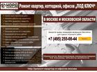 Фото в   Ремонт и отделка квартир, коттеджей, офисов в Москве 1000
