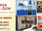 Просмотреть изображение Продажа домов Мебель на заказ 34134450 в Москве