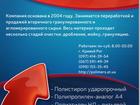 Изображение в Прочее,  разное Разное Предприятие - производитель постоянно предлагает в Москве 0