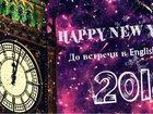 Увидеть foto  Новый год в Английском Доме по-русски 34215768 в Москве