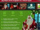Скачать бесплатно foto Разное Видео поздравление от Деда Мороза 34223773 в Москве