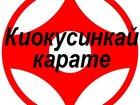 Увидеть foto  Секция киокусинкай карате в северном 34225054 в Красноярске