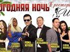 Просмотреть фотографию  Новогодняя ночь в ресторан-клубе Шарль Азнавур 34231200 в Москве
