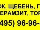 Изображение в   Щебень домодедово цена Продажа в Домодедовском, в Домодедово 1250