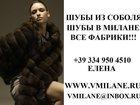 Скачать бесплатно foto Женская одежда Шуба из соболя Италия, итальянские шубы из соболя 34251854 в Москве