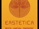 Фото в Красота Фитнес клубы Фитнес-студия Eastetica – премиум фитнес-студия в Москве 0
