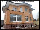 Изображение в Строительство и ремонт Ремонт, отделка Компания «ВсемСтрой» выполнит строительство в Москве 0