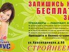 Скачать фотографию  WELLNESS студия ТОНУС 34269526 в Череповце