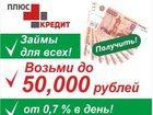 Фотография в   Быстрый кредит по паспорту в любом отделении: в Москве 0