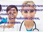 Свежее фото  Выдача документов государственного образца 34323697 в Москве