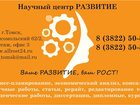 Скачать бесплатно фотографию  Выполнение - диссертаций, дипломных, курсовых работ, 34389159 в Томске