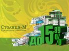 Изображение в   Объедините все Ваши потребительские кредиты в Москве 15000000