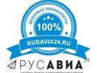 Увидеть изображение  РусАвиа24 - Дешевые авиабилеты на все направления, 34417496 в Красноярске
