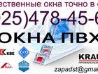 Скачать бесплатно фото  Остекление 34423085 в Москве