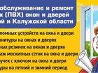 Изображение в   Сервисная компания «Ремонт Окон»  Техническое в Москве 500