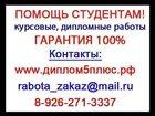 Скачать бесплатно foto Курсовые, дипломные работы Курсовые, дипломные на заказ БЕЗ плагиата в Чехове 34546967 в Чехове
