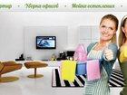 Изображение в   Цены снижены на 30% до 01 марта 2016г.   в Москве 1500