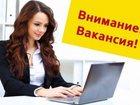 Изображение в Дополнительный заработок, подработка Работа на дому Вся работа ведётся удаленно. Подойдёт как в Москве 28000
