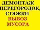 Фотография в Услуги компаний и частных лиц Грузчики ВЫПОЛНИМ СНОС-демонтаж квартиры, СЛОМ, РАЗРУШЕНИЕ в Москве 0
